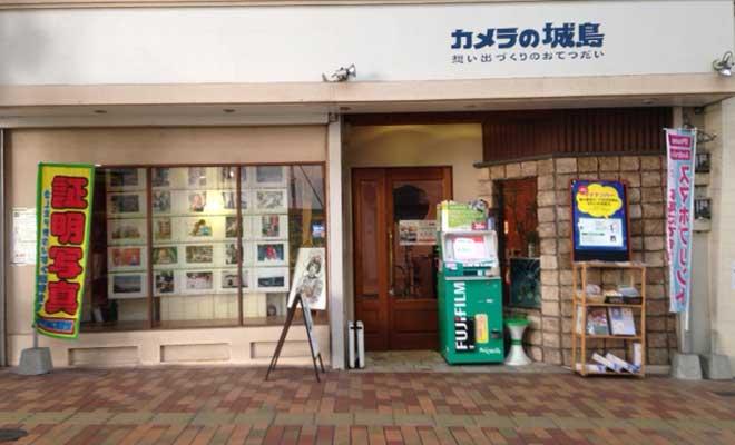 カメラの城島 諫早店
