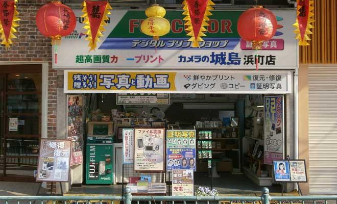 カメラの城島 長崎店